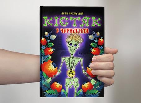 Кістяк з Чорнобиля. Глава 2. Хріновий огірок