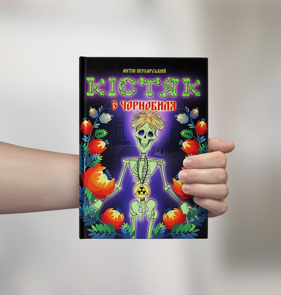 Ця страшно весела фантастична казка призначена для домашнього читання як дітьми, так і їхніми батьками.
