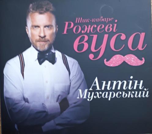 Антін Мухарський. Рожеві вуса