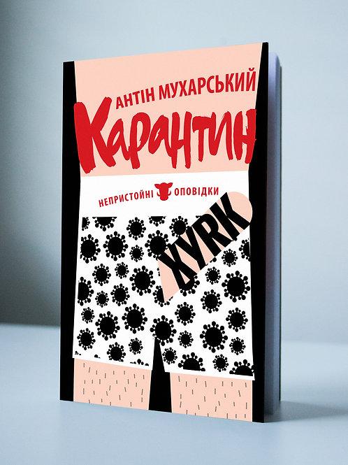 Антін Мухарський. КАРАНТИН. Непристойні оповідки