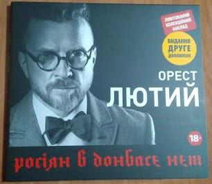 Орест Лютий. Росіян в Донбасє нєт