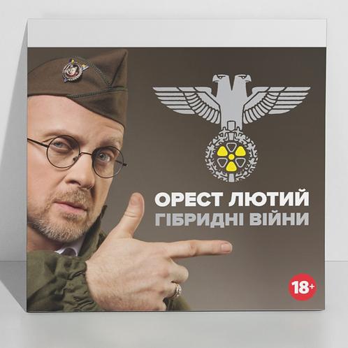 Орест Лютий. Альбом ГІБРИДНІ ВІЙНИ