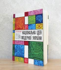 Антін Мухарський. Національна ідея модерної України