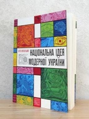 НАЦІОНАЛЬНА ІДЕЯ МОДЕРНОЇ УКРАЇНИ. Великий подарунковий альманах