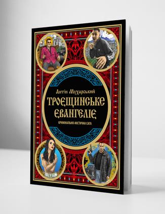 Антін Мухарський. Троєщинське Євангеліє