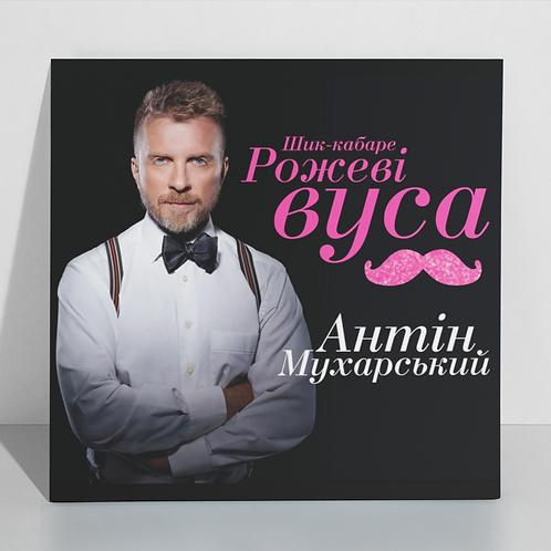 Антін Мухарський. Альбом РОЖЕВІ ВУСА