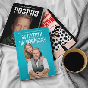 """Про москвороті щелепи. """"Як перейти на українську"""". Текст Єлизавети Бєльської"""