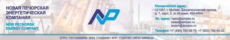 New Pechorsk Energy Company