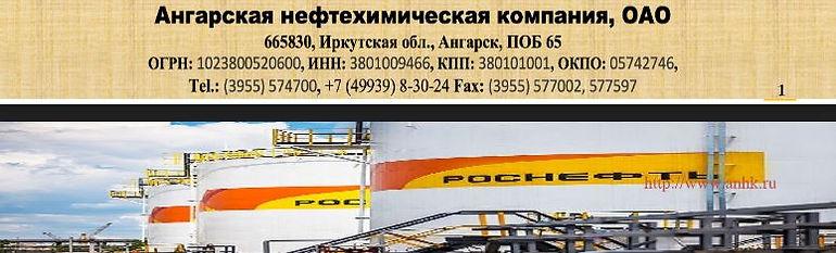 Angarsk Petrochemical Company