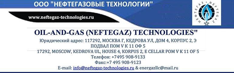 Neftegaz Technologies