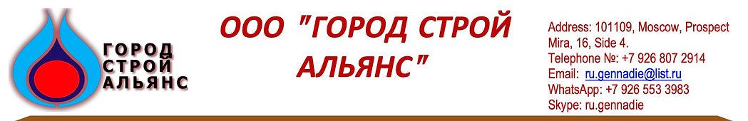 Gorod Stroy Alliance