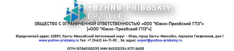 Yuzhno-Priobskiy Gpz