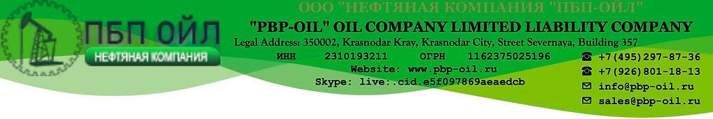Pbp-Oil