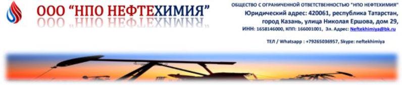 Npo Neftekhimiya
