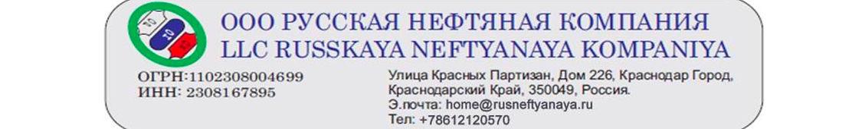 Russkaya Neftyanaya Kompaniya