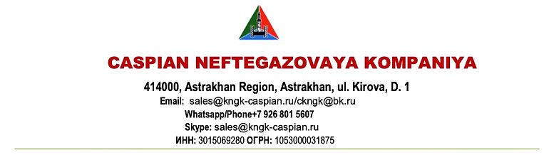 Kngk Caspian