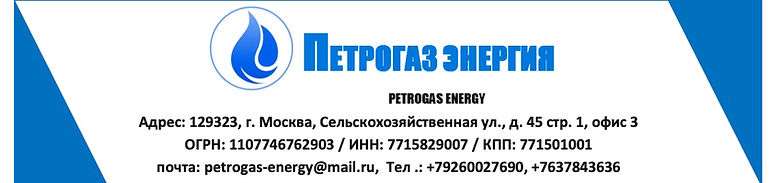 Petrogas Energy