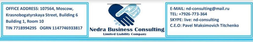 Nedra Business Consulting