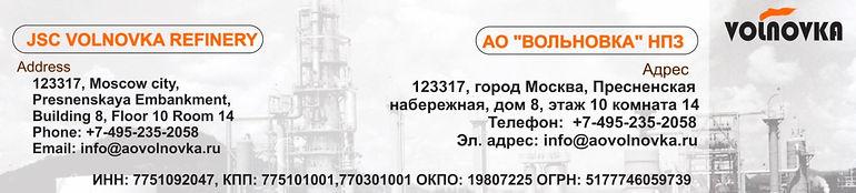 Volnovka Refinery