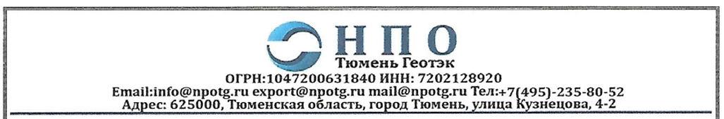 Npo Tyumen Geotek