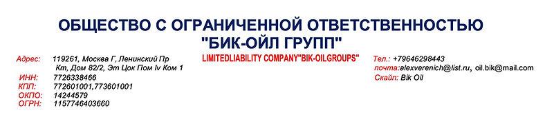 Bik-Oil Group