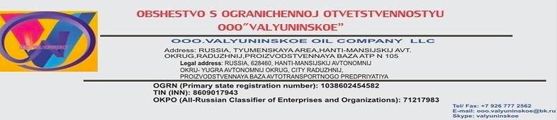 Valyuninskoe Oil Company