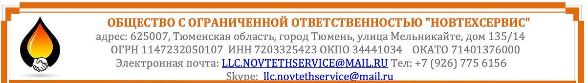 Novtehservice