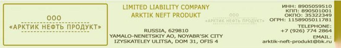Arktik Neft Produkt