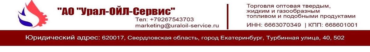 Ural Neft Servis