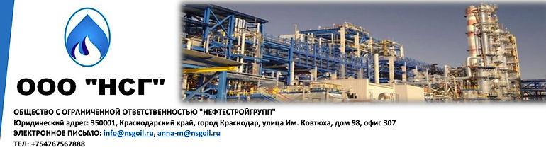 Nsg-Oil