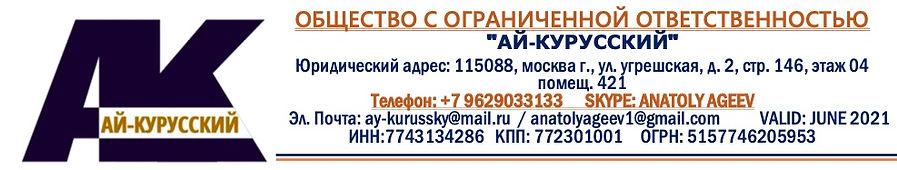 Ay-Kurussky