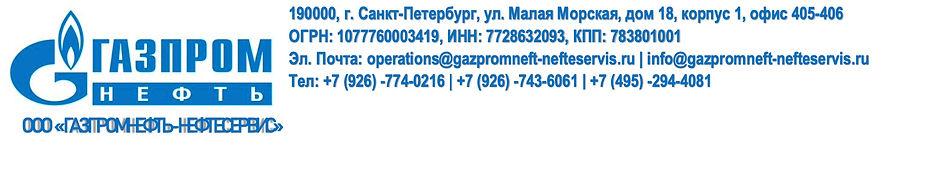 Gazpromneft-Nefteservice