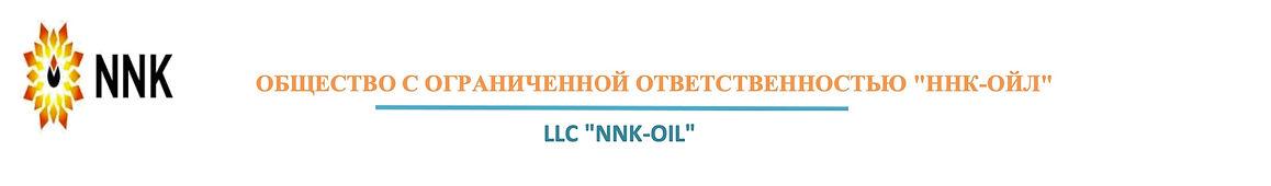 Nnk-Oil