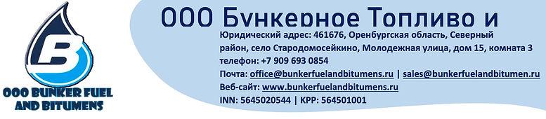 Bunker Fuel and Bitumens