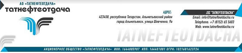 Tatnefteotdacha