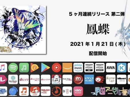 「鳳蝶」がデジタルリリース決定