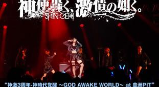 9.22豊洲Pitワンマンを激ロックにてライブレポート!