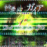 2021-01-15_神奏曲ガイア.jpg