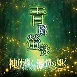 200827_青瞬蛍詠.jpg