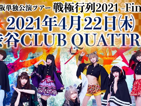 4/22 渋谷CLUB QUATTRO公演の払い戻しについて