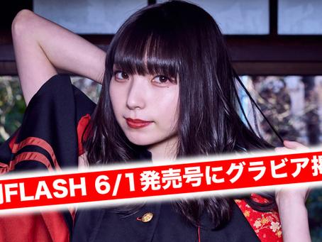 狐々ちーりん、FLASH 6/1発売号にグラビア掲載!