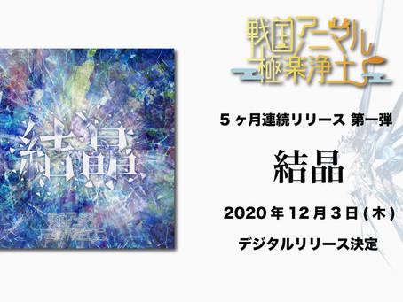 「結晶」がデジタルリリース決定