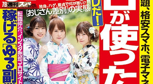 妖精かなめ。7/2発売「週刊SPA!」に初グラビア!