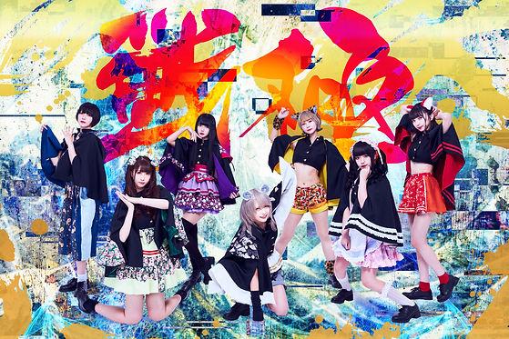 【新】2020-10-26_アー写_戦極ロゴ.jpg