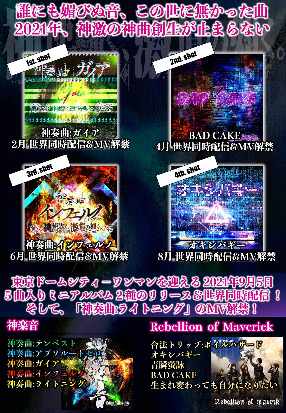 2021-01-31_2021神激リリース情報.png