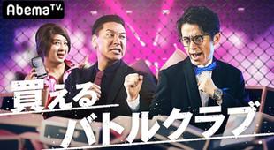 1/16 「買えるバトルクラブ」に出演決定!