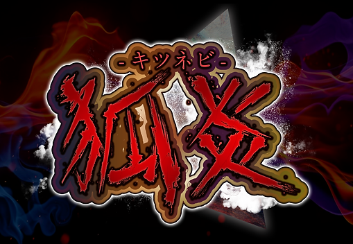 2021-04-02_アー写_狐炎.png