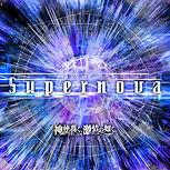 191105_Supernova.jpg