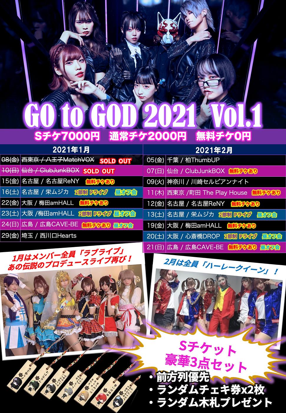 2021-01-12_gotogod2021vol1.png