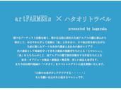 artFARMERs × ハタオリトラベル出店のお知らせ